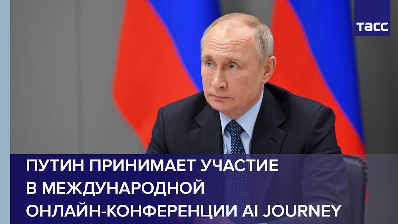Путин принимает участие в международной онлайн-конференции AI Journey