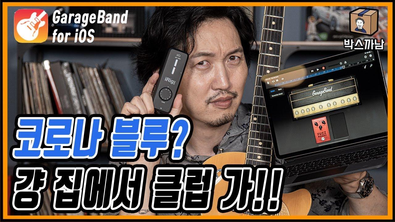 [박스까남] 까남이 제안하는 '코로나블루 극복 방법!!!' 걍 집에서 'GarageBand' 해!! 클럽도 가고 뮤지션도 되어봅시다!! 아아아아앙!