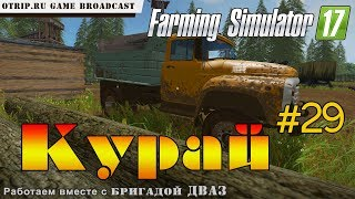 Farming Simulator 17 ● Стрим #29 с Бригадой ДВАЗ ● Карта