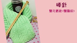 【編織】D.I.Y教學-圍巾(四) 雙元寶款   Scarf   棒針   knitting needles