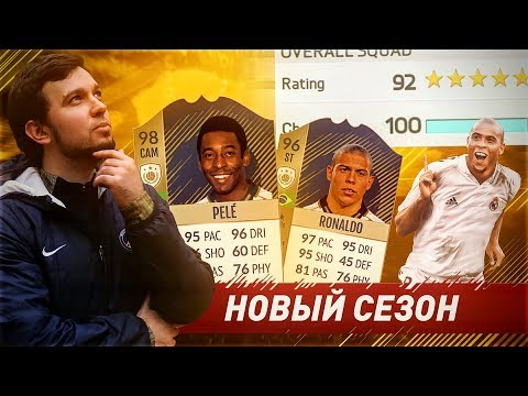 НОВЫЙ СЕЗОН HAPPY-GO-LUCKY #1 - FIFA 18
