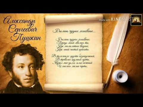 Pushkin. I Remember A Wonderful Moment. Пушкин. Я помню чудное мгновение.