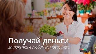 Как покупать в онлайн-магазинах и зарабатывать на этом