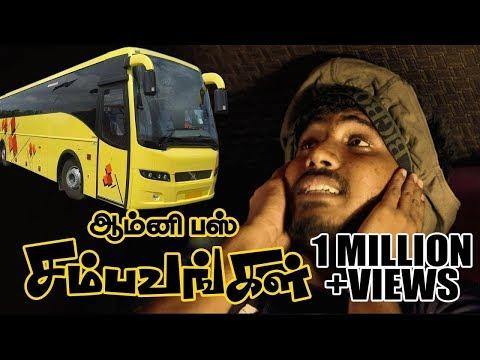 Private Bus Sambavangal | Shutup Pannunga