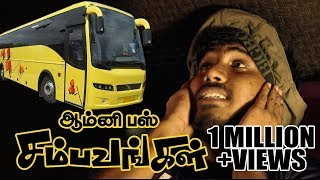 Private Bus Sambavangal | Shutup Pannunga