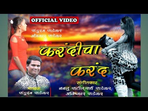 Karandicha karand new Marathi song