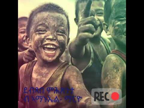 Download New Eritrean ደብዳበ ምሕጽንታ - ብ ኣማኑኤል ማርዮ