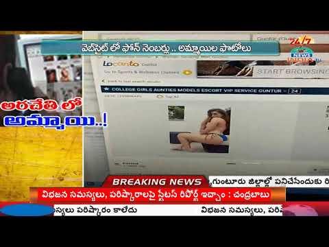 Hitech Online Prostitution In Guntur   హైక్లాస్ వ్యభిచారం.. రేటు ఎంతో తెలుసా..? - INDIA TV Telugu