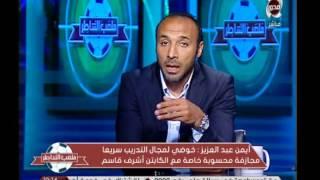 لقاء كامل لنجم الزمالك أيمن عبد العزيز مع كابتن اسلام الشاطر | ملعب الشاطر
