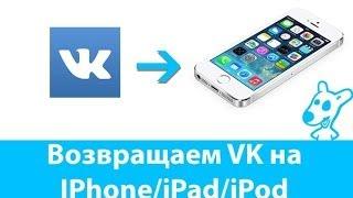 видео Приложения от Вконтакте для iPhone и iPad