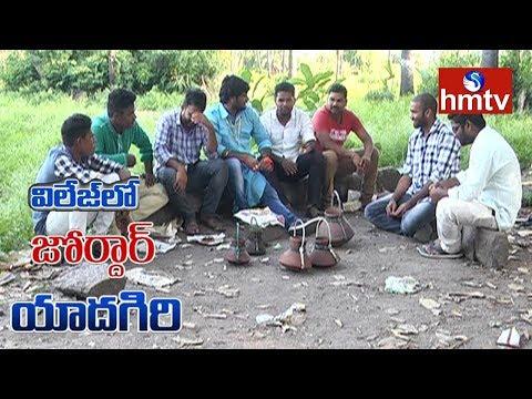 Village lo Jordar Yadagiri | Jordar Yadagiri with My Village Show Team | hmtv