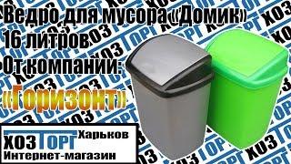 """Обзор ведро для мусора пластиковое «Домик» 16 литров """"Горизонт"""""""