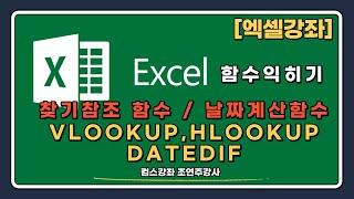 엑셀강좌 - 엑셀 찾기/참조 함수 VLOOKUP 배우기
