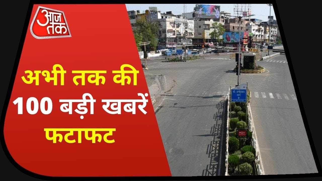 Hindi News Live: Maharashtra में संपूर्ण Lockdown के आसार ! | Nonstop 100 | Speed News