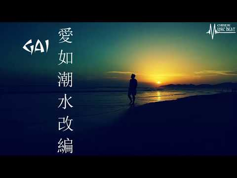 GAI  -  愛如潮水改編   ♫ Ai Ru Chao Shui Gai Bian ♫   【HD】with lyrics