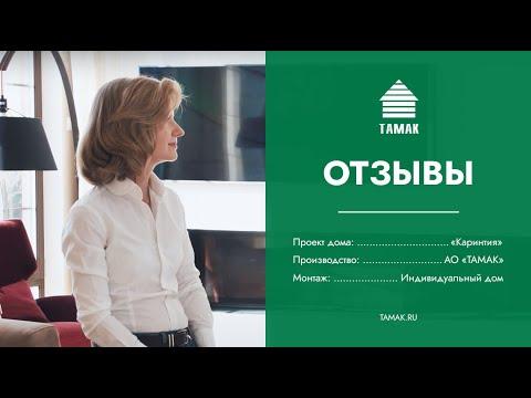 ТАМАК  Деревянный дом Дарьино