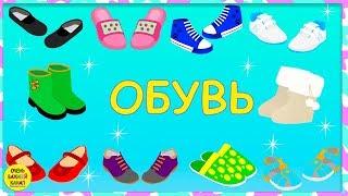 Учим слова. Обувь для малышей. Развивающий мультик для самых маленьких