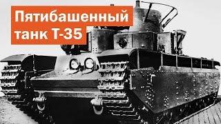 Первый Тест-Драйв Восстановленного По Чертежам Легендарного Пятибашенного Танка Т-35. Часть 1