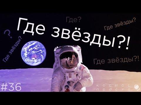 Почему не видно звёзд на фото Луны и Земли из космоса