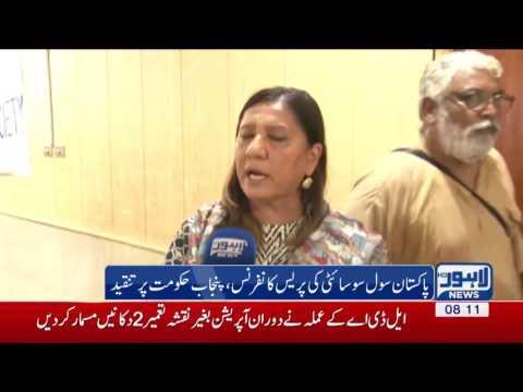 08 AM Bulletin Lahore News HD - 20 July 2017