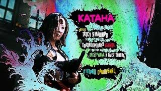 Отряд самоубийц - Катана (2016)