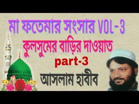MA Habib Ma Fatemar Sansar Vol-3 Part-3 Last Part