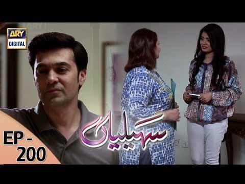 Saheliyaan - Ep 200 - 7th August 2017 - ARY Digital Drama