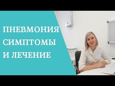 Как лечить пневмонию в домашних условиях