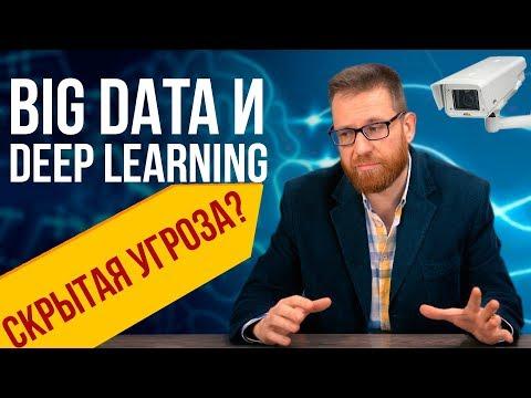 BIG DATA - зачем корпорациям данные пользователей