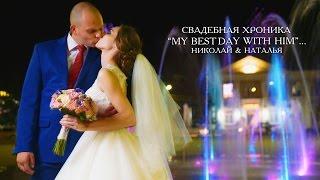 Свадебная хроника
