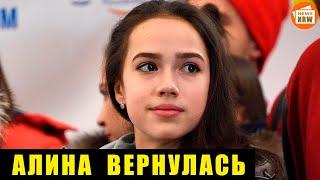 Алина Загитова возвращается в сборную С 1 июня российским спортсменам разрешили тренироваться