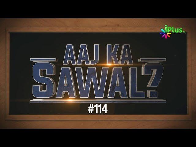 Islamic Quiz - Aaj Ka Sawal 114  - iPlus TV - Islami Sawal Jawab - Deeni Sawal Jawab
