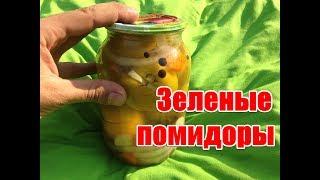 Маринованные зеленые помидоры на зиму / Зеленые помидоры без стерилизации