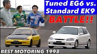 旧型ちょっとチューニングで新型をカモれ!! シビックEG6 vs. EK9【BestMOTORing】1998
