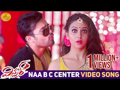 Winner Telugu Movie Songs | Naa B C Center Lu Video Song | Sai Dharam Tej | Rakul Preet