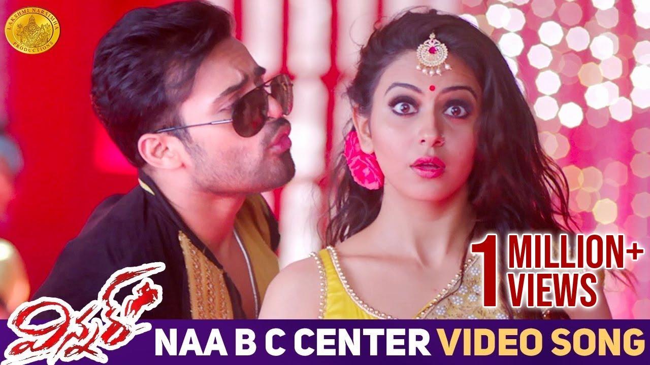 Download Winner Telugu Movie Songs | Naa B C Center Lu Video Song | Sai Dharam Tej | Rakul Preet