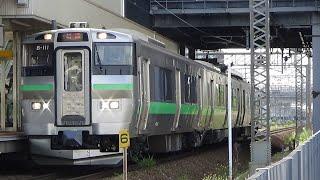 [JR北海道]733系快速エアポート小樽行き 札幌駅到着