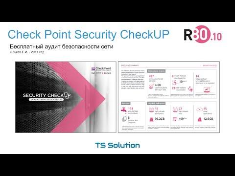 3 Check Point Security CheckUP R80 10  Настройка