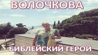 Волочкова превратилась в библейского героя  (23.07.2017)