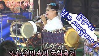 홍단이 품바 🌹2018.11.3.(야간) 익산 천만송이 국화축제, 2080 노래까지 불러주는 센스 넘치는 ~^