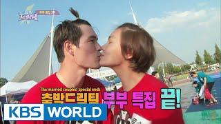 Let's Go! Dream Team II | 출발드림팀 II : Married Couples - Part 2 (2014.12.04)