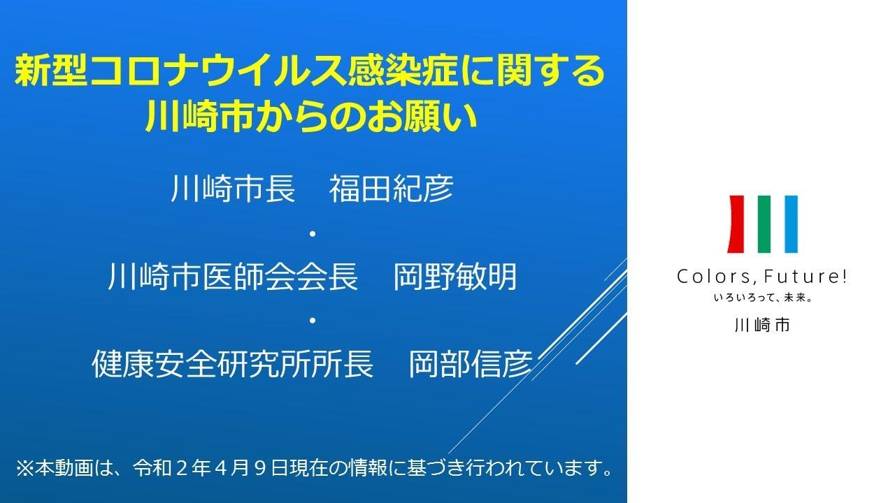 川崎 市 新型 コロナ ウイルス