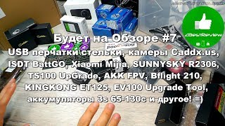 ✔ Будет на Обзоре #7 Камеры Caddx.us, Xiaomi Mijia, iSDT BG-8S, TS100 UpGrade, Bflight 210, ET125!