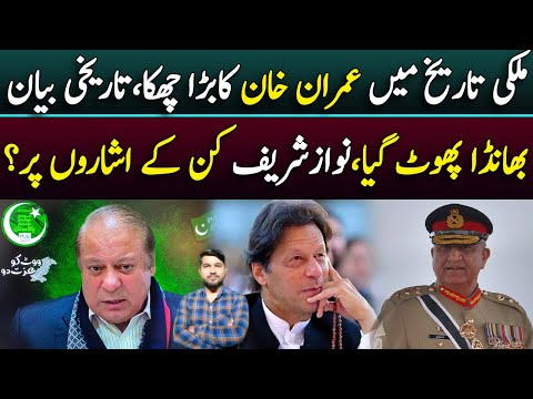 Imran Khan Big Statement  | Who is behind Nawaz Sharif?  | Details By Mughees Ali