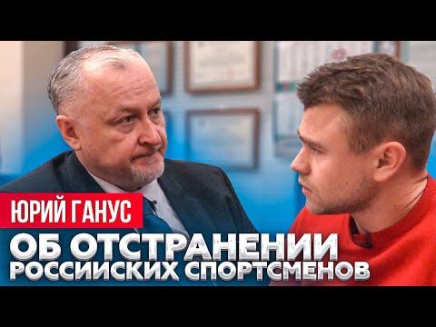 Юрий Ганус: об отстранении России, Родченкове, допинге и обращении к Путину