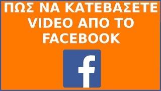 Πως να κατεβάσω βίντεο από το Facebook