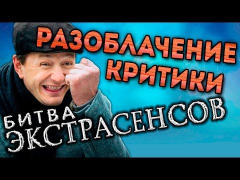 Видео: Как Битва экстрасенсов отвечает на критику Михаила Лидина