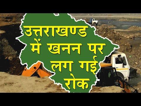 4 माह के लिए खनन पर पूर्णतः प्रतिबंध Complete Mining Ban In Uttarakhand..HC Nainital