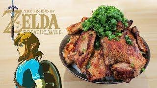 RICO の #アニメ料理実写化 主にアニメの料理、食べものなどを 出来るだけ三次元に実現する 番組です 今日作るのは #ゼルダの伝説 の 極上ケ...
