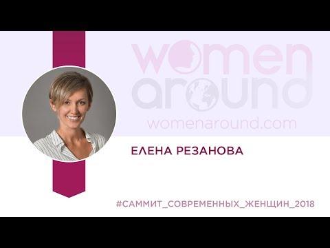 Елена Резанова / КАК НАЙТИ ПРИЗВАНИЕ?   WOMEN AROUND